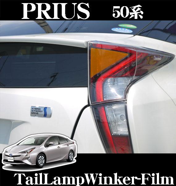 【当店在庫あり即納!!】 ROAD☆STAR PRI50-RU-OR4 トヨタ 50系プリウス (H27.12~ ZVW5#)用 テールランプウィンカーフィルム(オレンジ)