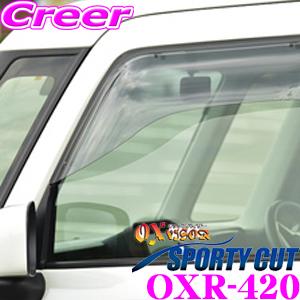 ズープロジェクト OXバイザー OXR-420スズキ MK53S スペーシア/スペーシアカスタム等 リア用オックスバイザースポーティカットスポーティカットの大型バイザー