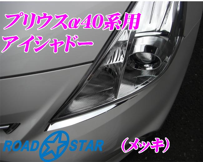 当店在庫あり即納 9 4~9 11はエントリー+3点以上購入でP10倍 ROAD☆STAR YPRIα40-EYE-MS4 トヨタ プリウスα 41系前期型 ZVW4# 40系 日本 用 プリウスアルファ チープ アイラインアイシャドー メッキ H23.5~H26.11