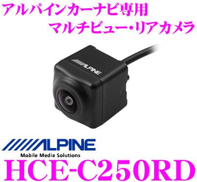 アルパイン HCE-C250RDマルチビュー リアカメラ【ビックXプレミアム/ビックX/700D/700Wシリーズ対応】