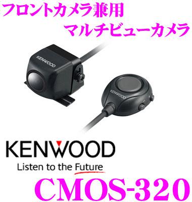 ケンウッド CMOS-320マルチビュー搭載超小型バックカメラ(フロントカメラ兼用)【改正道路運送車両保安基準適合/車検対応】