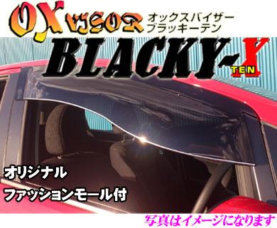 ズープロジェクト OXバイザー BL-100ノア ヴォクシー エスクァイア(80 85)用オックスバイザーブラッキーテン超真っ黒なスポーティーカットバイザー