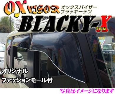 ズープロジェクト OXバイザー BLR-97タント(600 610)リア用オックスバイザーブラッキーテン超真っ黒なスポーティーカットバイザー