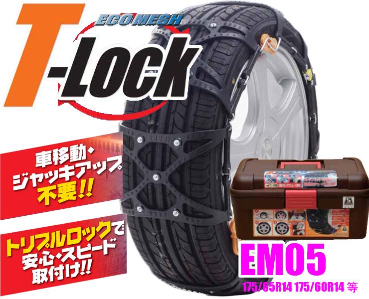 Creer Online Shop: FEC Chain ECOMESH T-lock EM05 Super