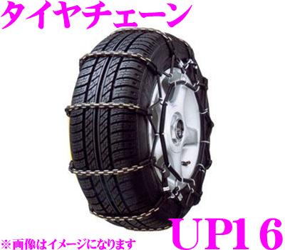 UNI PAC ユニパック タイヤチェーン UP16 金属チェーン 【ケース 手袋 ゴムバンド付!】 【225/70R16 215/80R16 225/80R15等】