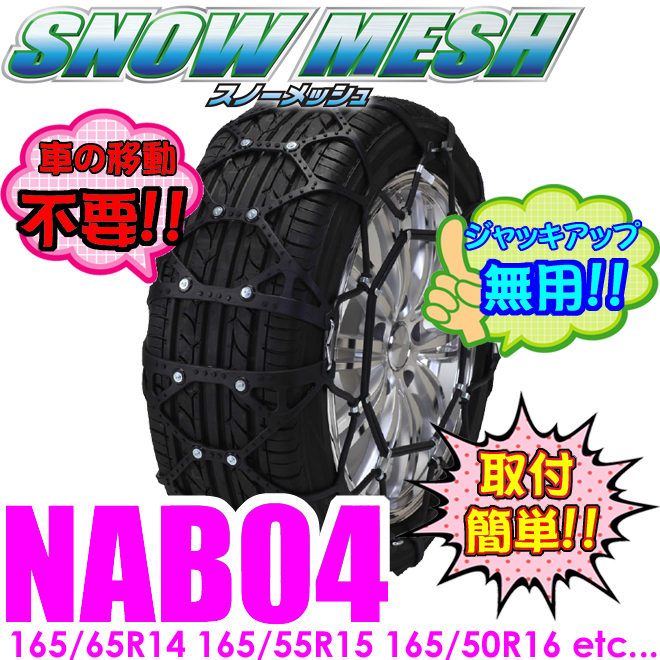 FECチェーン スノーメッシュ NAB04 簡単取付非金属ウレタンネット型タイヤチェーン 【155/80R13(夏) 165/70R13 165/65R14(夏) 165/55R15(夏) 165/50R16(夏)等】