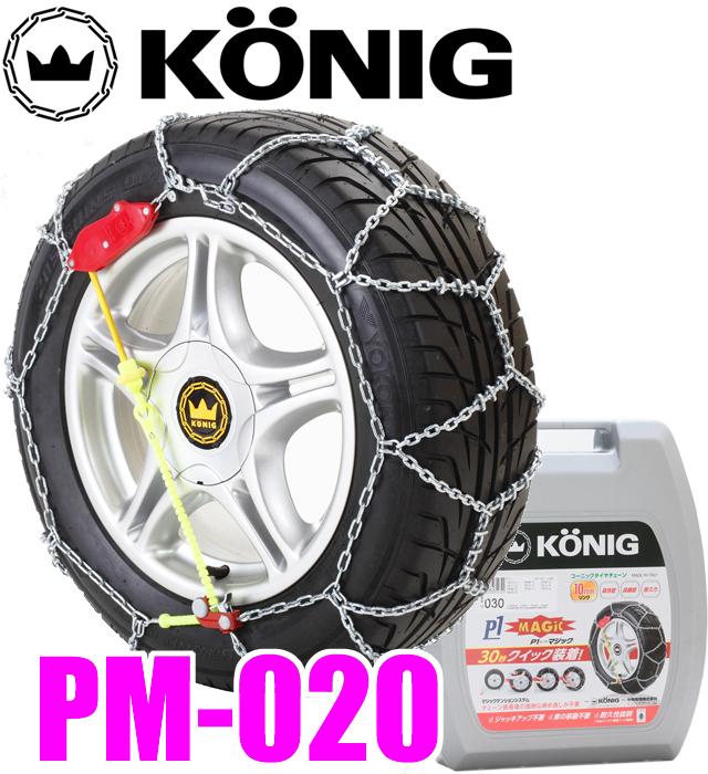 コーニック P1マジック PM-020 超簡単30秒取付!金属亀甲型タイヤチェーン【155/65R13 155/55R14 155/65R13 155/70R12 145/70R13 145/80R12 135/80R13など】