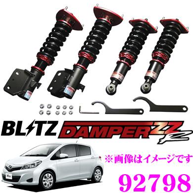 BLITZ ブリッツ DAMPER ZZ-R No:92798 トヨタ 90系/130系 ヴィッツ(H17/2~)用 車高調整式サスペンションキット