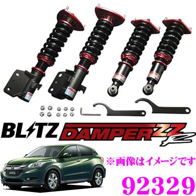 BLITZ ブリッツ DAMPER ZZ-R No:92329ホンダ RU1/RU3 ヴェゼル(H25/12~)用車高調整式サスペンションキット