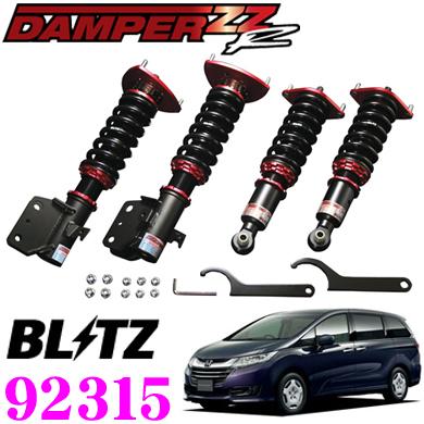 BLITZ ブリッツ DAMPER ZZ-R No:92315 ホンダ RC系 オデッセイ用 車高調整式サスペンションキット