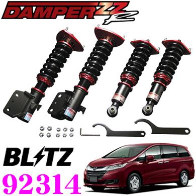 BLITZ ブリッツ DAMPER ZZ-R No:92314ホンダ RC系 オデッセイ用車高調整式サスペンションキット