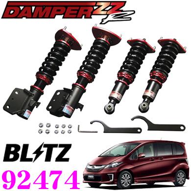 BLITZ ブリッツ DAMPER ZZ-R No:92474 ホンダ GB系 フリード/GP系 フリードハイブリッド(スパイク含)用 車高調整式サスペンションキット