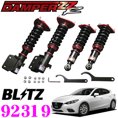 BLITZ ブリッツ DAMPER ZZ-R No:92319 マツダ BM系 アクセラスポーツ/セダン用 車高調整式サスペンションキット