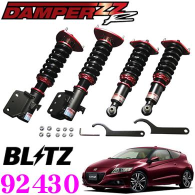 BLITZ ブリッツ DAMPER ZZ-R No:92430ホンダ CR-Z(ZF系)用車高調整式サスペンションキット