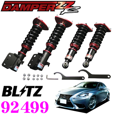 BLITZ ブリッツ DAMPER ZZ-R No:92499 レクサス GSE30/31 AVE30 ASE30 IS(H25/5~)用 車高調整式サスペンションキット