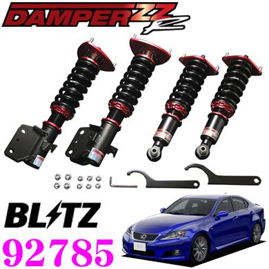 BLITZ ブリッツ DAMPER ZZ-R No:92785レクサス USE20系 IS F(H19/12~)用車高調整式サスペンションキット