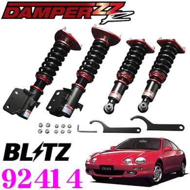 BLITZ ブリッツ DAMPER ZZ-R No:92414 トヨタ ST202 セリカ(H5/10~H11/9)用 車高調整式サスペンションキット