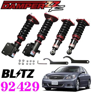 BLITZ ブリッツ DAMPER ZZ-R No:92429日産 PY50 フーガ(H16/10~H21/11)用車高調整式サスペンションキット