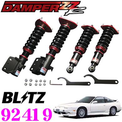 BLITZ ブリッツ DAMPER ZZ-R No:92419日産 RPS13 180SX(H3/1~)用車高調整式サスペンションキット
