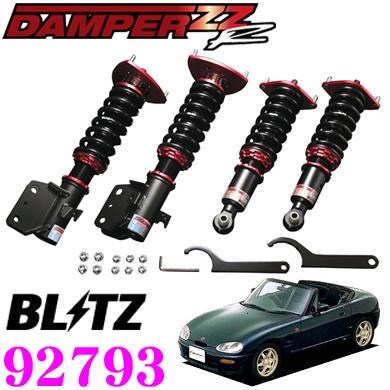 BLITZ ブリッツ DAMPER ZZ-R No:92793 スズキ EA11R/EA21R カプチーノ(H3/10~H10/10)用 車高調整式サスペンションキット