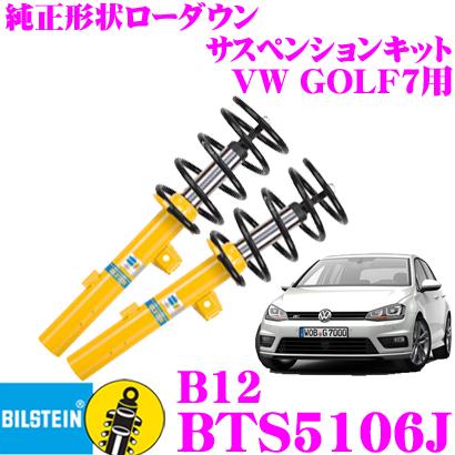 ビルシュタイン BILSTEIN B12 BTS5106J純正形状ローダウンサスペンションキットフォルクスワーゲン ゴルフ7(1.4L DCC無し車/2013.4~)用 車1台分セット