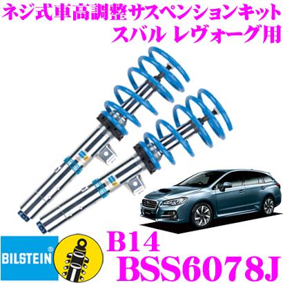 ビルシュタイン BILSTEIN B14 BSS6078Jネジ式車高調整サスペンションキットスバル レヴォーグ(2014.6~)用 車1台分セット