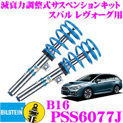 ビルシュタイン BILSTEIN B16 PSS6077J ネジ式車高調整サスペンションキット スバル レヴォーグ(2014.6~)用 車1台分セット リヤ加工済み純正アッパーマウント付き 10段階減衰力調整機能付き