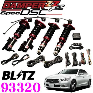 BLITZ ブリッツ DAMPER ZZ-R Spec DSC No:93320 日産 HV37 スカイラインハイブリッド(H26/2~)用 車高調整式サスペンションキット 電子制御減衰力調整機能付き