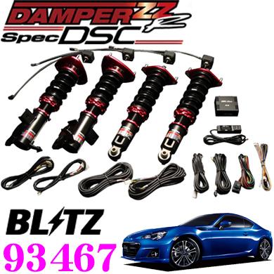 BLITZ ブリッツ DAMPER ZZ-R Spec DSC No:93467 スバル ZC6系 BRZ(H24/3~)用 車高調整式サスペンションキット 電子制御減衰力調整機能付き