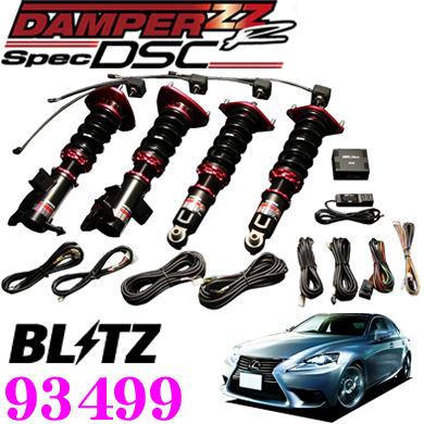 BLITZ ブリッツ DAMPER ZZ-R Spec DSC No:93499 レクサス GSE30/GSE31/AVE30/ASE30 IS(H25/5~)用 車高調整式サスペンションキット 電子制御減衰力調整機能付き