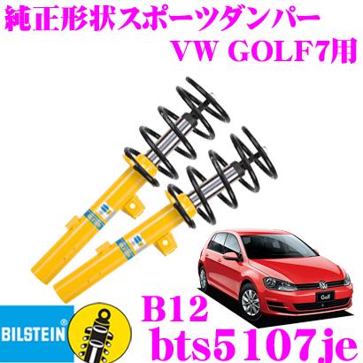 ビルシュタイン BILSTEIN B12 BTS5107JE純正形状ローダウンサスペンションキットフォルクスワーゲン ゴルフ7(1.4L DCC装着車/H21/04~)用 車1台分セット