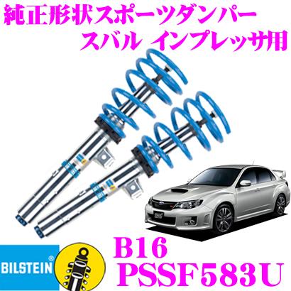 ビルシュタイン BILSTEIN B16 PSSF583Uネジ式車高調整サスペンションキットスバル インプレッサ(GVB/GVF WRX STI H22/07~用 1台分セットリヤ加工済み純正アッパーマウント付 10段階減衰力調整機能付き