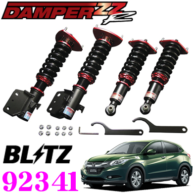 BLITZ ブリッツ DAMPER ZZ-R No:92341ホンダ RU4 ヴェゼルハイブリッド(H25/12~)用車高調整式サスペンションキット
