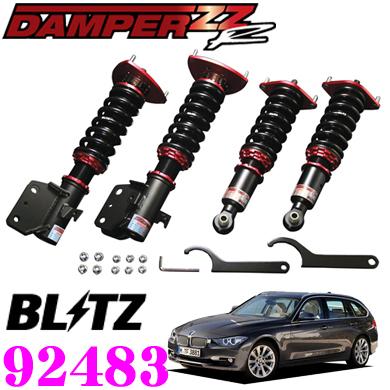 BLITZ ブリッツ DAMPER ZZ-R No:92483 BMW 3シリーズ 320d/320i/328i(TOURING)(F31)(H24/09~)用 車高調整式サスペンションキット