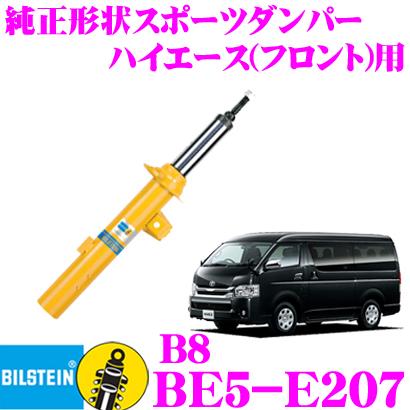 ビルシュタイン BILSTEIN B8 BE5-E206純正形状ショートストロークスポーツダンパートヨタ ハイエース 200系(2004.8~)用 フロント/倒立単筒タイプ 1本入り