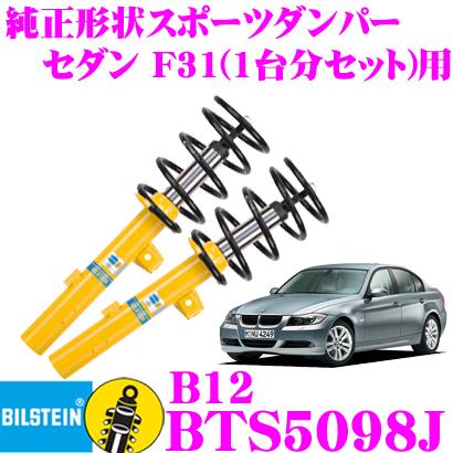 ビルシュタイン BILSTEIN B12 BTS5098J 純正形状ローダウンサスペンションキット BMW 3シリーズ セダン(F31,2012.01~)用 車両1台分セット