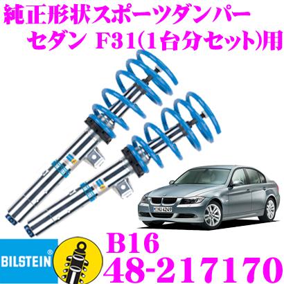ビルシュタイン BILSTEIN B16 48-217170 ネジ式車高調整サスペンションキット BMW 3シリーズ セダン(F31,2012.01~)用 車両1台分セット 10段階減衰力調整機能付き