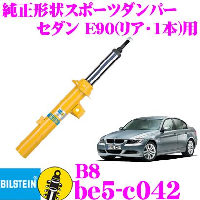 ビルシュタイン BILSTEIN B8 BE5-C042純正形状ショートストロークスポーツダンパーBMW 3シリーズ セダン(E90,2005.4~)用 リア/単筒タイプ 1本入り