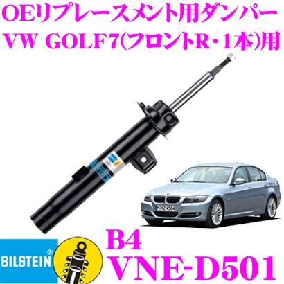 ビルシュタイン BILSTEIN B4 VNE-D501純正補修用高品質ダンパーBMW 3シリーズ セダン(E90・2005.4~2007.8)用 フロント(右)/複筒タイプ 1本入り