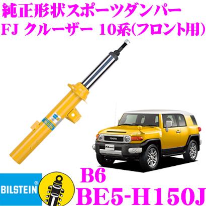 ビルシュタイン BILSTEIN B6 BE5-H150J純正形状スポーツダンパートヨタ FJクルーザー 10系 用 フロント/単筒タイプ 1本入り