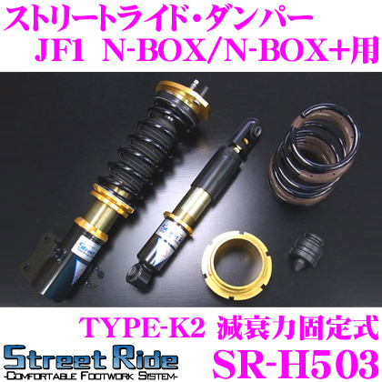 Street Ride TYPE-K2 SR-H503ホンダ JF1 Nbox/Nbox+ (カスタム含む)用車高調整式サスペンションキット【減衰力固定式/複筒式 全長調整式ショックアブソーバー/バンプラバー付属】