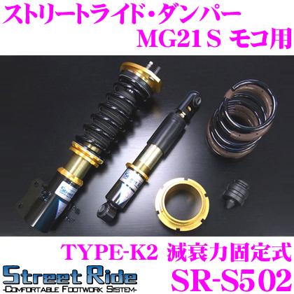 Street Ride TYPE-K2 SR-S502日産 MG21S モコ用車高調整式サスペンションキット【減衰力固定式/複筒式 全長調整式ショックアブソーバー/バンプラバー付属】