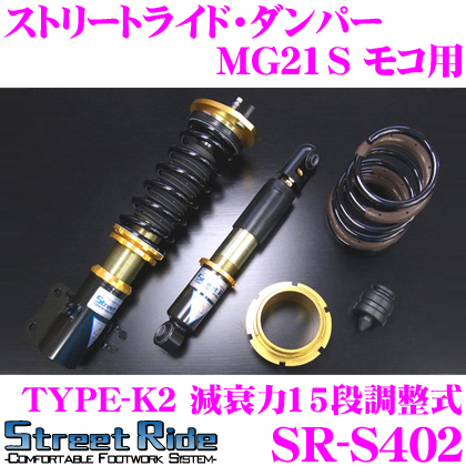 Street Ride TYPE-K2 SR-S402日産 MG21S モコ用車高調整式サスペンションキット【減衰力15段調整式/複筒式 全長調整式ショックアブソーバー/バンプラバー付属】