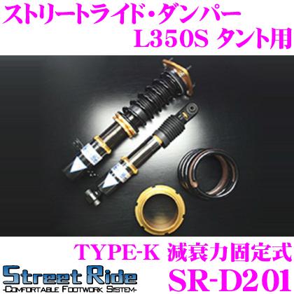 Street Ride TYPE-K SR-D201ダイハツ L350S タント用車高調整式サスペンションキット【減衰力固定式/単筒式 全長調整式ショックアブソーバー/バンプラバー付属】