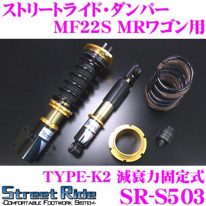 Street Ride TYPE-K2 SR-S503スズキ MF22S MRワゴン用 車高調整式サスペンションキット 【減衰力固定式/複筒式 全長調整式ショックアブソーバー/バンプラバー付属】