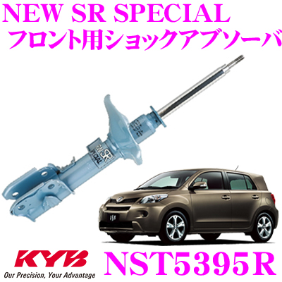 KYB カヤバ ショックアブソーバー NST5395Rトヨタ イスト (NCP115) 用NEW SR SPECIAL(ニューSRスペシャル)右フロント用1本