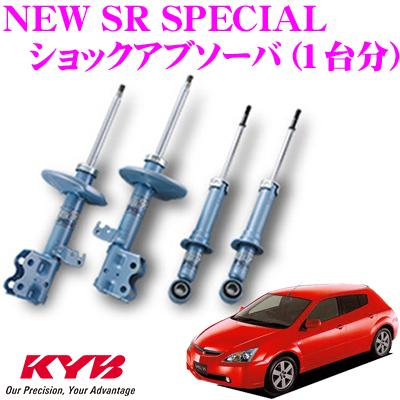 KYB カヤバ ショックアブソーバー トヨタ WiLL VS (NZE127)用NEW SR SPECIAL(ニューSRスペシャル)1台分セット【NST5225ZR&NST5225ZL&NSF9125】