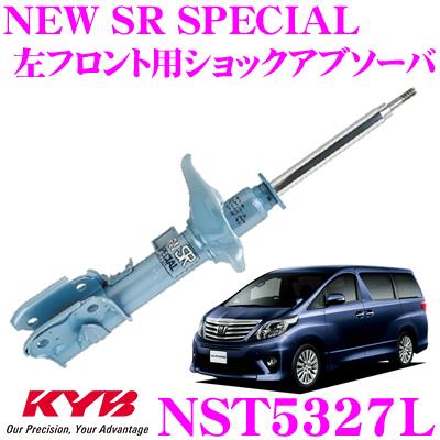 KYB カヤバ ショックアブソーバー NST5327Lトヨタ 20系 アルファード用NEW SR SPECIAL(ニューSRスペシャル)左フロント用1本