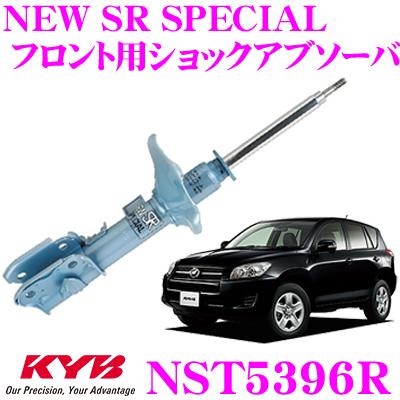 KYB カヤバ ショックアブソーバー NST5396Rトヨタ RAV4 (30系) 用NEW SR SPECIAL(ニューSRスペシャル)右フロント用1本