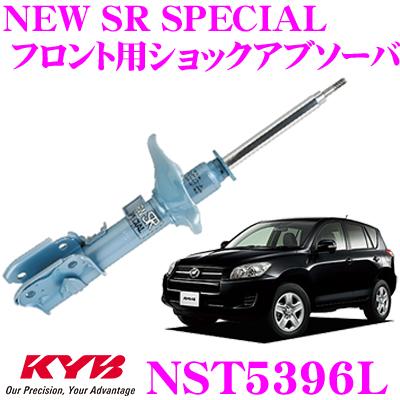 KYB カヤバ ショックアブソーバー NST5396Lトヨタ RAV4 (30系) 用NEW SR SPECIAL(ニューSRスペシャル)左フロント用1本